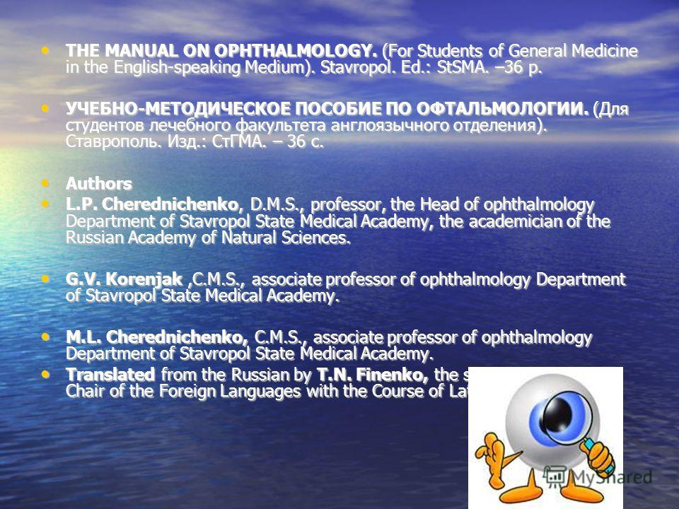 THE MANUAL ON OPHTHALMOLOGY. (For Students of General Medicine in the English-speaking Medium). Stavropol. Ed.: StSMA. –36 p. THE MANUAL ON OPHTHALMOLOGY. (For Students of General Medicine in the English-speaking Medium). Stavropol. Ed.: StSMA. –36 p