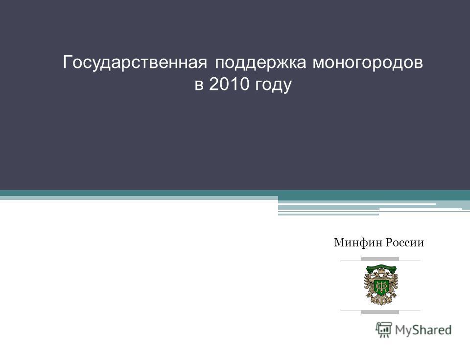 Минфин России Государственная поддержка моногородов в 2010 году