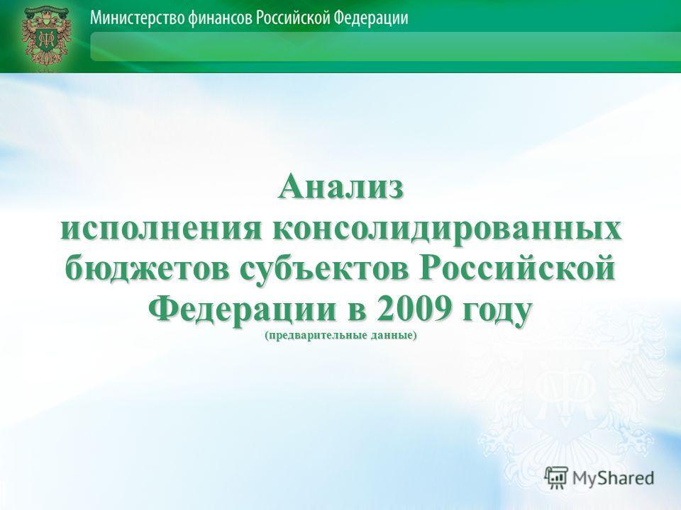 Анализ исполнения консолидированных бюджетов субъектов Российской Федерации в 2009 году (предварительные данные)