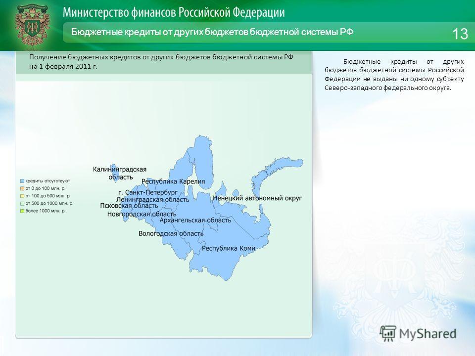 Бюджетные кредиты от других бюджетов бюджетной системы РФ Бюджетные кредиты от других бюджетов бюджетной системы Российской Федерации не выданы ни одному субъекту Северо-западного федерального округа. 13 Получение бюджетных кредитов от других бюджето