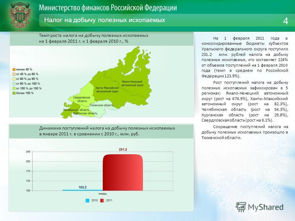 Налог на добычу полезных ископаемых На 1 февраля 2011 года в консолидированные бюджеты субъектов Уральского федерального округа поступило 231.2 млн. рублей налога на добычу полезных ископаемых, что составляет 224% от объемов поступлений на 1 февраля