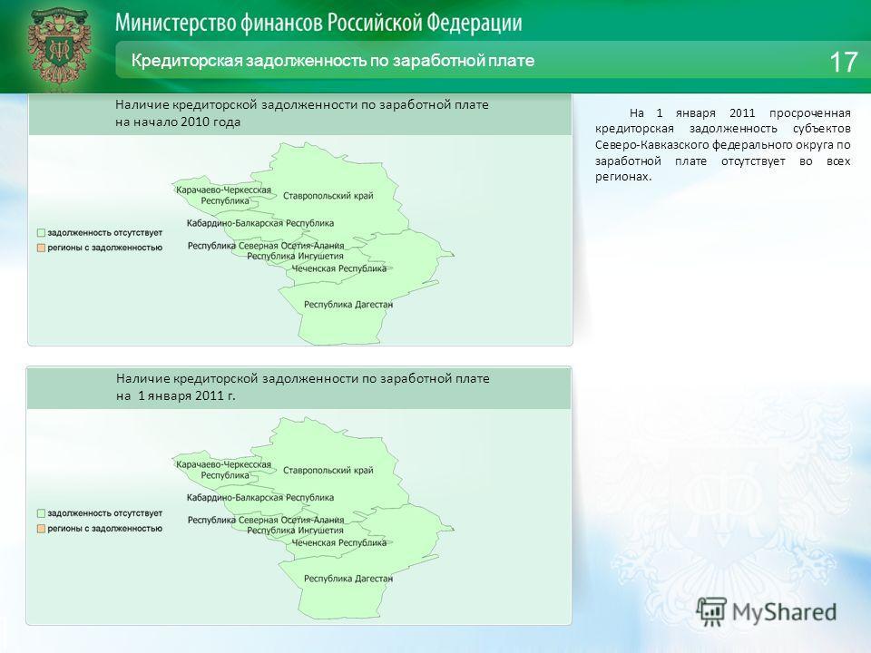 Кредиторская задолженность по заработной плате На 1 января 2011 просроченная кредиторская задолженность субъектов Северо-Кавказского федерального округа по заработной плате отсутствует во всех регионах. Наличие кредиторской задолженности по заработно