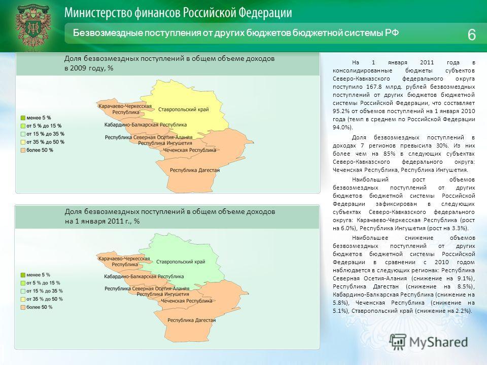 Безвозмездные поступления от других бюджетов бюджетной системы РФ На 1 января 2011 года в консолидированные бюджеты субъектов Северо-Кавказского федерального округа поступило 167.8 млрд. рублей безвозмездных поступлений от других бюджетов бюджетной с