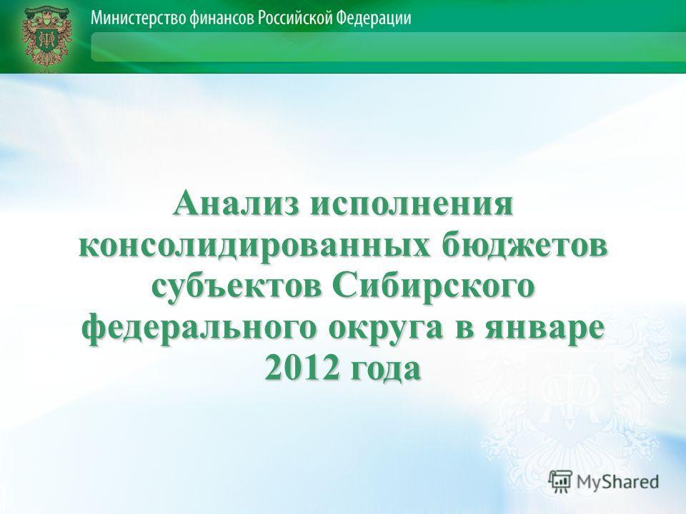 Анализ исполнения консолидированных бюджетов субъектов Сибирского федерального округа в январе 2012 года