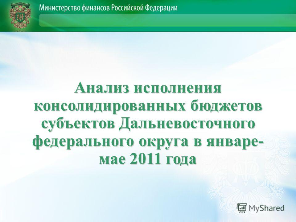 Анализ исполнения консолидированных бюджетов субъектов Дальневосточного федерального округа в январе- мае 2011 года
