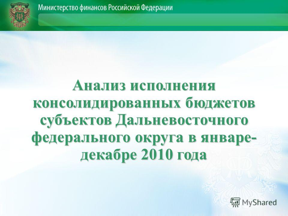 Анализ исполнения консолидированных бюджетов субъектов Дальневосточного федерального округа в январе- декабре 2010 года