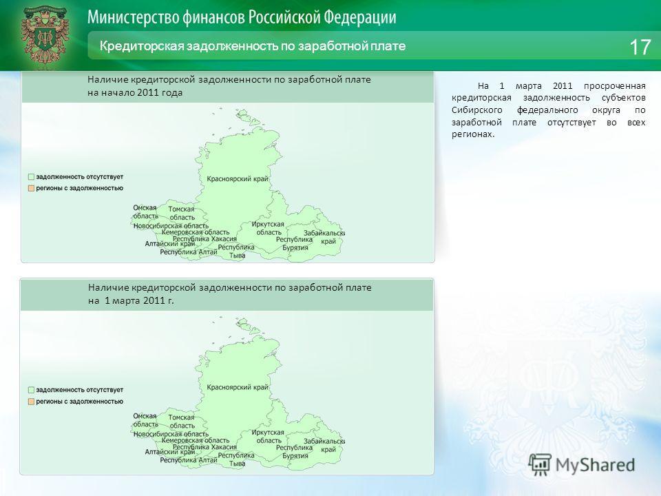 Кредиторская задолженность по заработной плате На 1 марта 2011 просроченная кредиторская задолженность субъектов Сибирского федерального округа по заработной плате отсутствует во всех регионах. Наличие кредиторской задолженности по заработной плате н