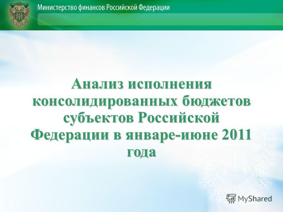 Анализ исполнения консолидированных бюджетов субъектов Российской Федерации в январе-июне 2011 года