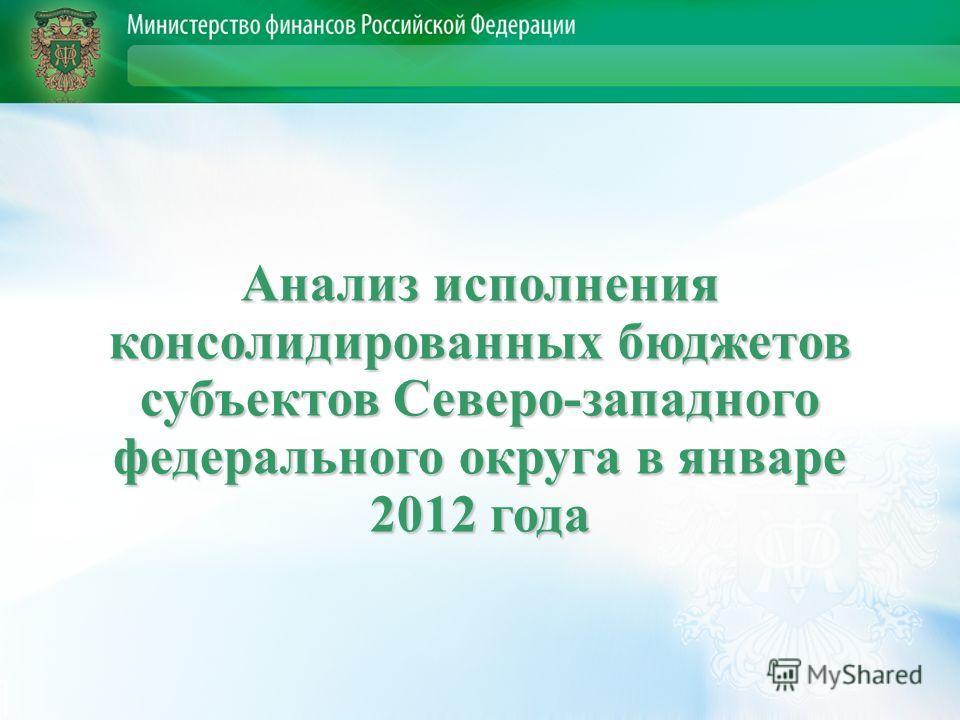 Анализ исполнения консолидированных бюджетов субъектов Северо-западного федерального округа в январе 2012 года