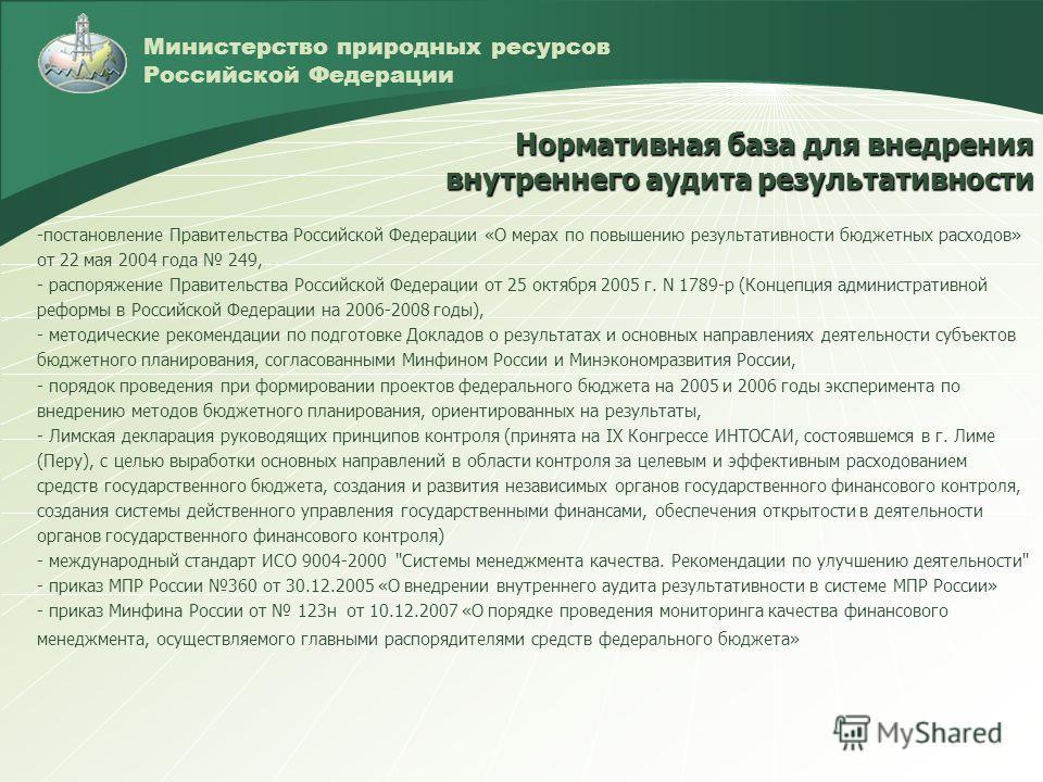 Министерство природных ресурсов Российской Федерации -постановление Правительства Российской Федерации «О мерах по повышению результативности бюджетных расходов» от 22 мая 2004 года 249, - распоряжение Правительства Российской Федерации от 25 октября