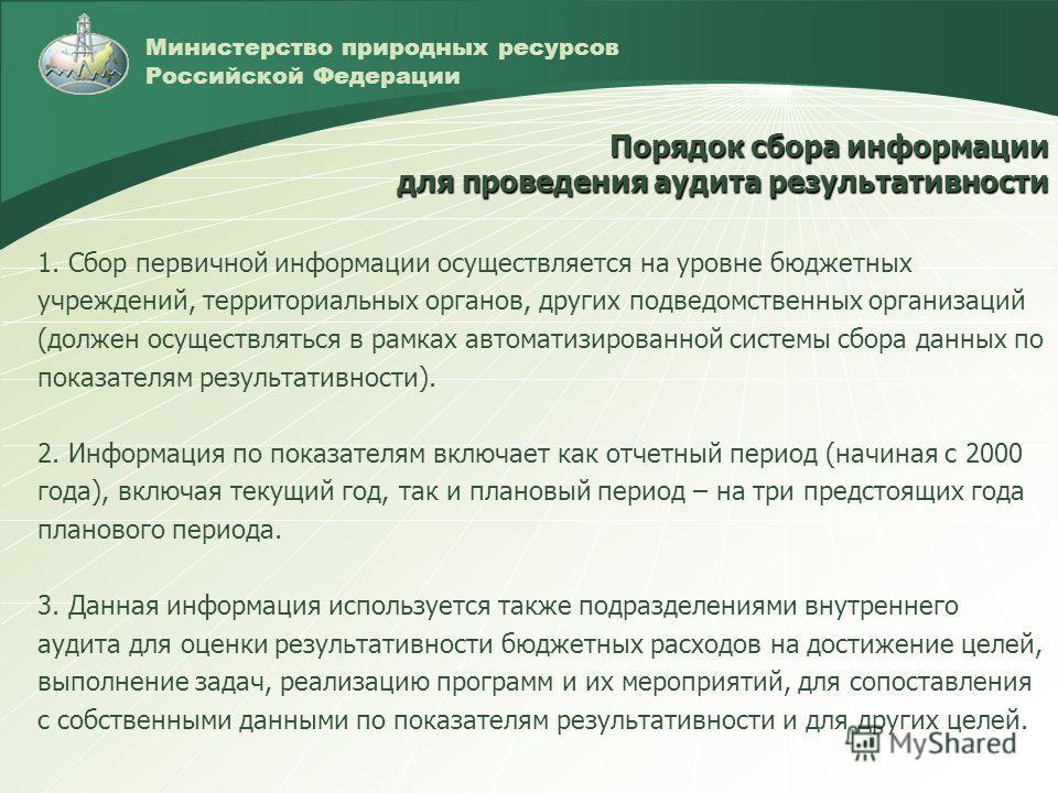 Министерство природных ресурсов Российской Федерации 1. Сбор первичной информации осуществляется на уровне бюджетных учреждений, территориальных органов, других подведомственных организаций (должен осуществляться в рамках автоматизированной системы с