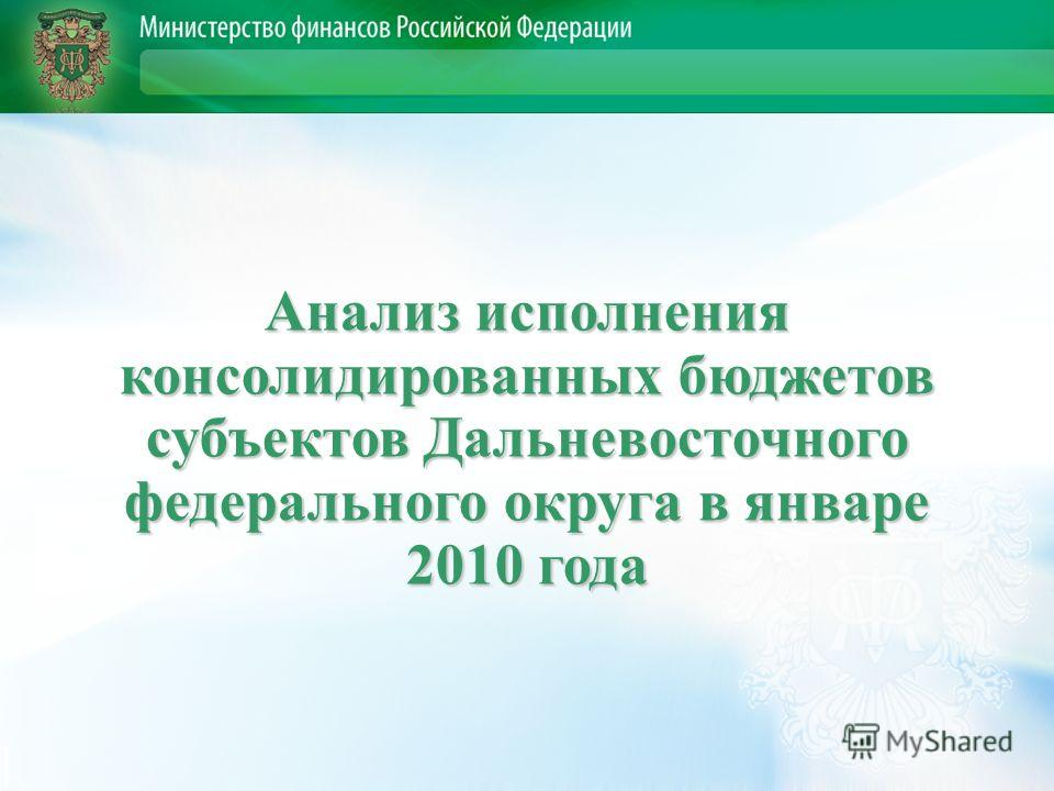 Анализ исполнения консолидированных бюджетов субъектов Дальневосточного федерального округа в январе 2010 года