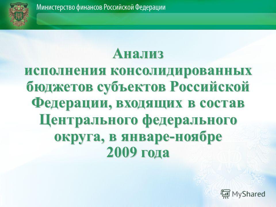 Анализ исполнения консолидированных бюджетов субъектов Российской Федерации, входящих в состав Центрального федерального округа, в январе-ноябре 2009 года