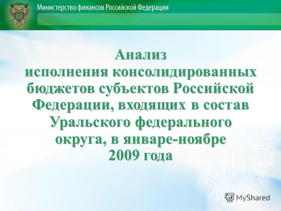 Анализ исполнения консолидированных бюджетов субъектов Российской Федерации, входящих в состав Уральского федерального округа, в январе-ноябре 2009 года