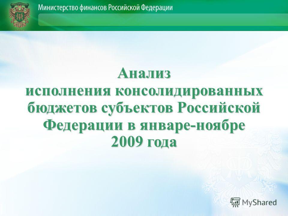 Анализ исполнения консолидированных бюджетов субъектов Российской Федерации в январе-ноябре 2009 года