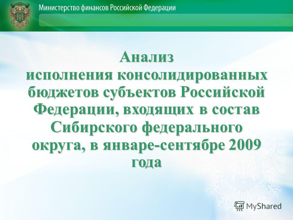 Анализ исполнения консолидированных бюджетов субъектов Российской Федерации, входящих в состав Сибирского федерального округа, в январе-сентябре 2009 года