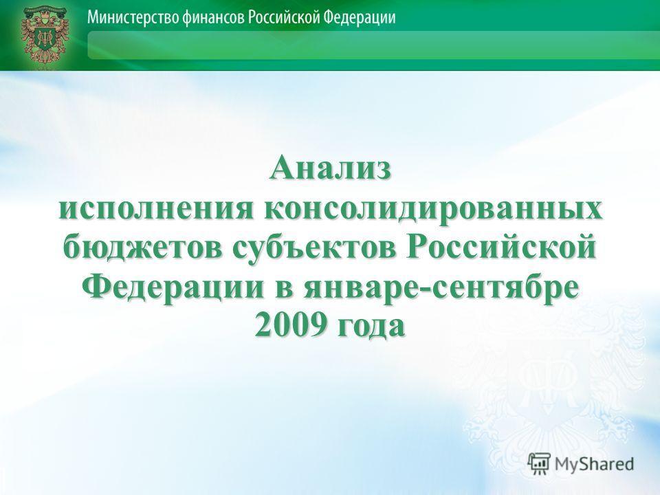 Анализ исполнения консолидированных бюджетов субъектов Российской Федерации в январе-сентябре 2009 года