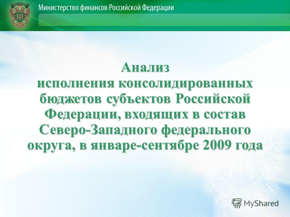 Анализ исполнения консолидированных бюджетов субъектов Российской Федерации, входящих в состав Северо-Западного федерального округа, в январе-сентябре 2009 года