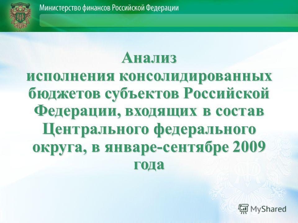 Анализ исполнения консолидированных бюджетов субъектов Российской Федерации, входящих в состав Центрального федерального округа, в январе-сентябре 2009 года