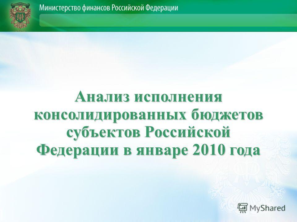Анализ исполнения консолидированных бюджетов субъектов Российской Федерации в январе 2010 года
