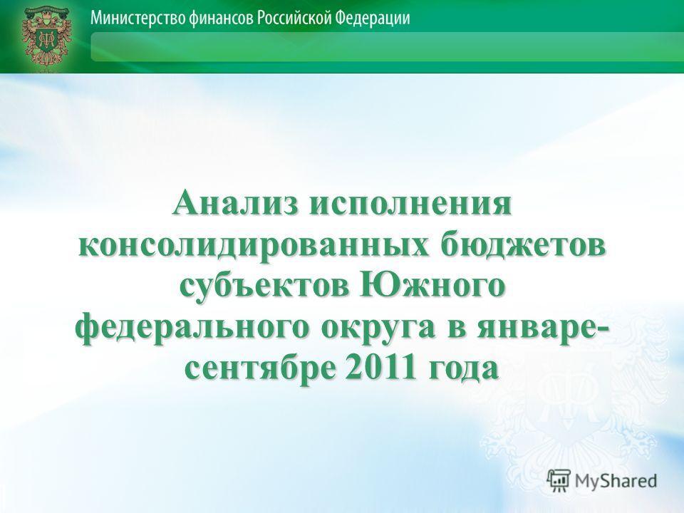 Анализ исполнения консолидированных бюджетов субъектов Южного федерального округа в январе- сентябре 2011 года