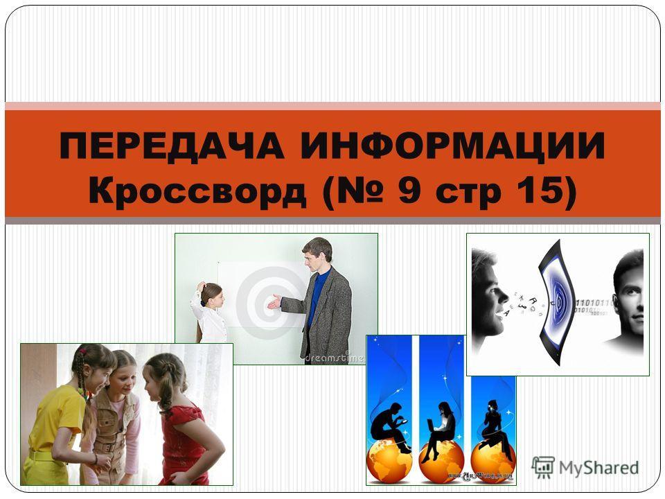 1 ПЕРЕДАЧА ИНФОРМАЦИИ Кроссворд ( 9 стр 15)
