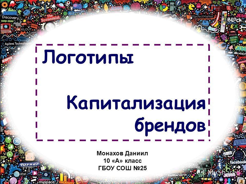 Логотипы Монахов Даниил 10 «А» класс ГБОУ СОШ 25 Капитализация брендов