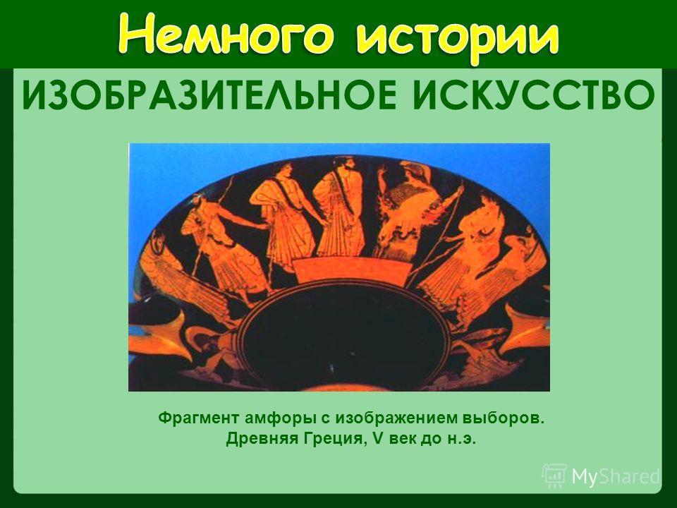 ИЗОБРАЗИТЕЛЬНОЕ ИСКУССТВО Фрагмент амфоры с изображением выборов. Древняя Греция, V век до н.э.