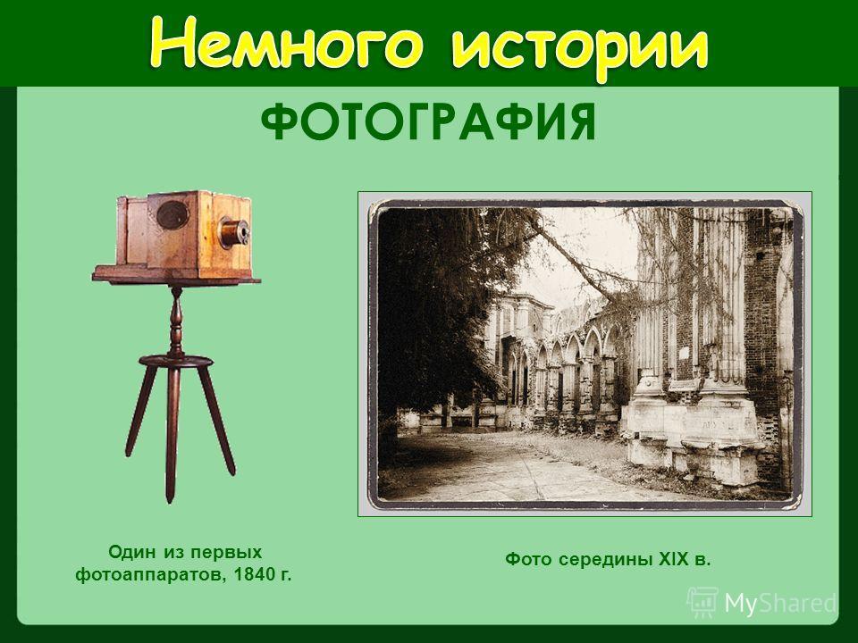 Один из первых фотоаппаратов, 1840 г. Фото середины XIX в. ФОТОГРАФИЯ