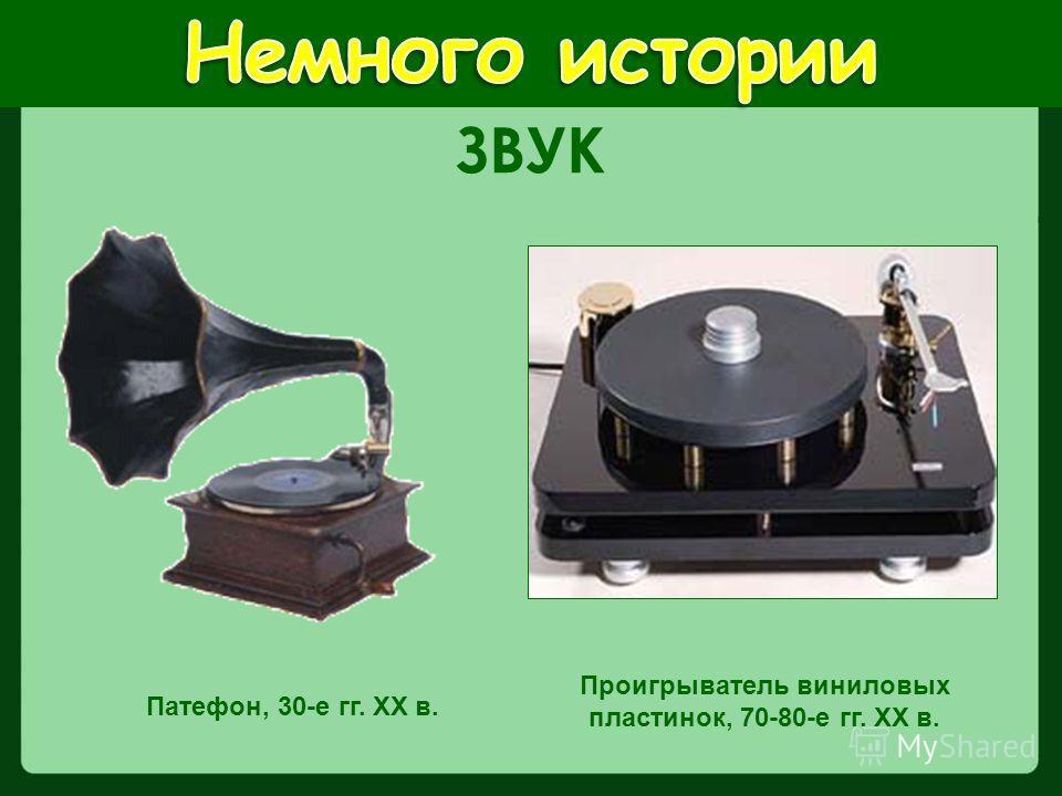 Патефон, 30-е гг. XX в. Проигрыватель виниловых пластинок, 70-80-е гг. XX в. ЗВУК