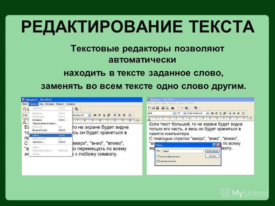 РЕДАКТИРОВАНИЕ ТЕКСТА Текстовые редакторы позволяют автоматически находить в тексте заданное слово, заменять во всем тексте одно слово другим.