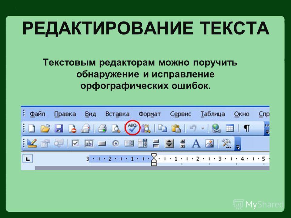 Текстовым редакторам можно поручить обнаружение и исправление орфографических ошибок. РЕДАКТИРОВАНИЕ ТЕКСТА