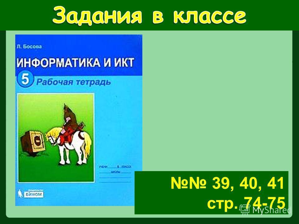 39, 40, 41 стр. 74-75