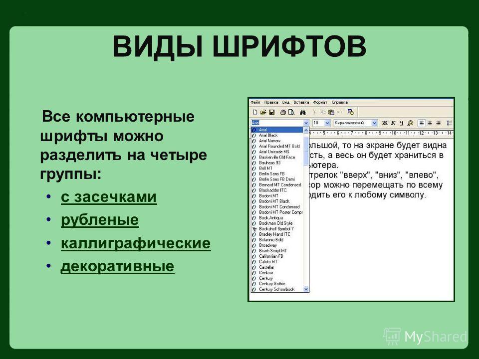 ВИДЫ ШРИФТОВ Все компьютерные шрифты можно разделить на четыре группы: с засечками рубленые каллиграфические декоративные