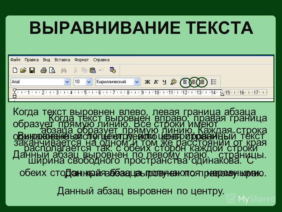 Когда текст выровнен вправо, правая граница абзаца образует прямую линию. Каждая строка заканчивается на одном и том же расстоянии от края страницы. Данный абзац выровнен по правому краю. Выровненный по центру, или центрированный текст располагается
