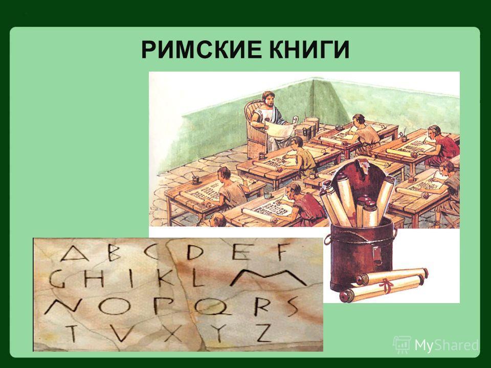 РИМСКИЕ КНИГИ