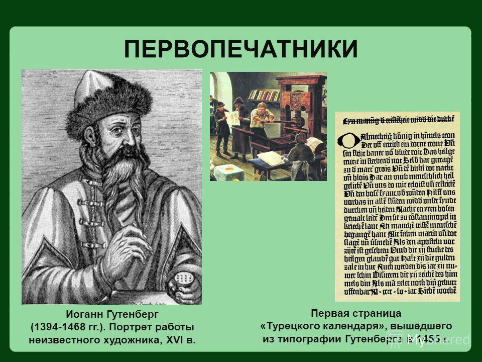 ПЕРВОПЕЧАТНИКИ Иоганн Гутенберг (1394-1468 гг.). Портрет работы неизвестного художника, XVI в. Первая страница «Турецкого календаря», вышедшего из типографии Гутенберга в 1455 г.