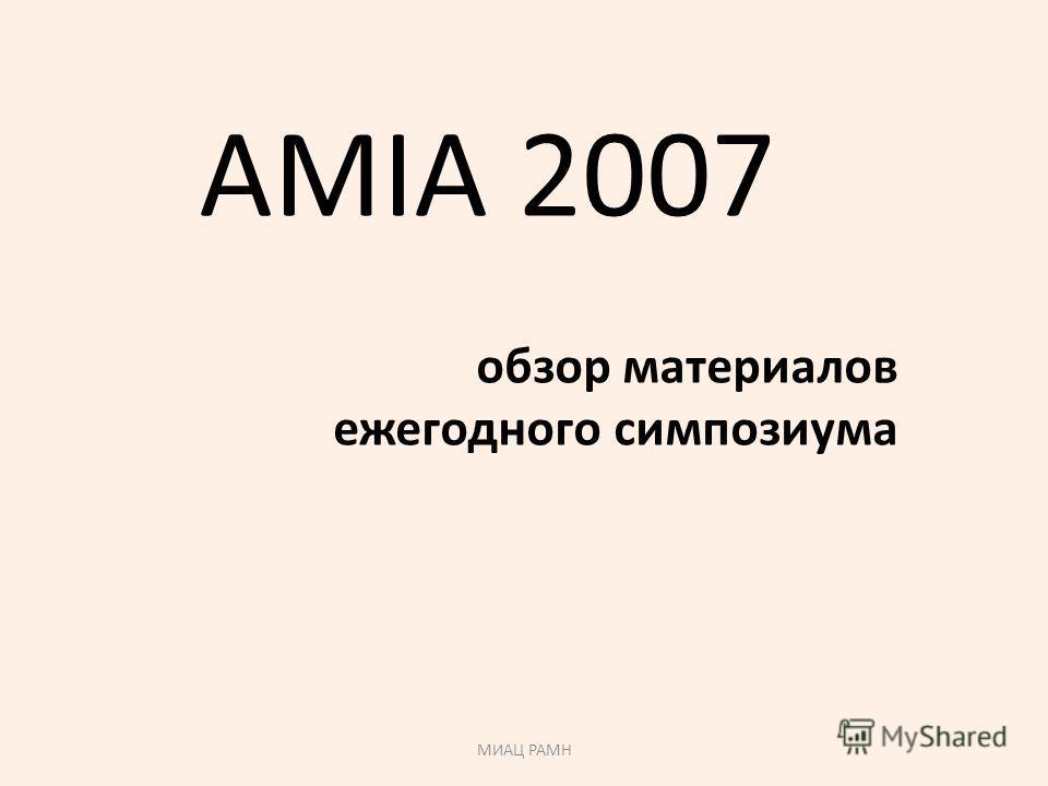 МИАЦ РАМН AMIA 2007 oбзор материалов ежегодного симпозиума