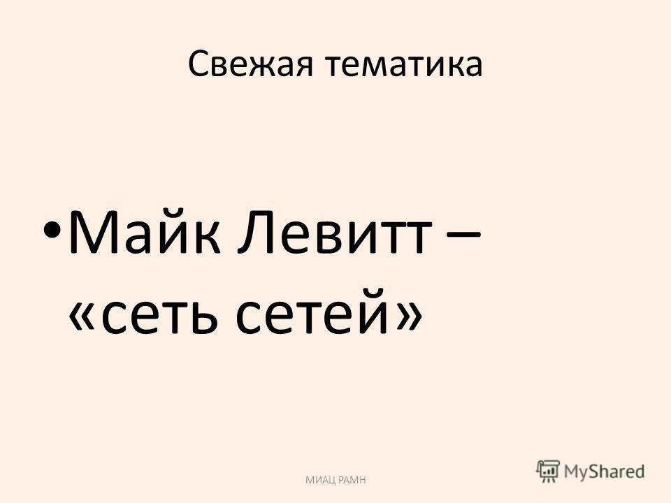 Свежая тематика Майк Левитт – «сеть сетей» МИАЦ РАМН
