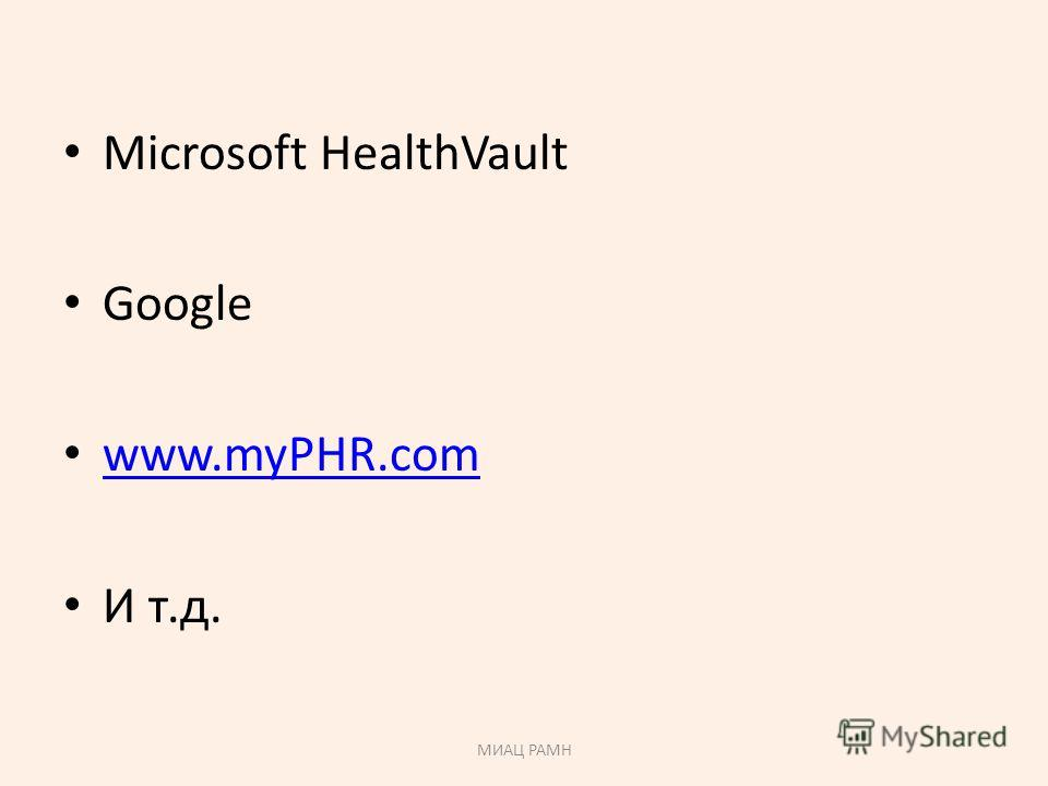 Microsoft HealthVault Google www.myPHR.com И т.д. МИАЦ РАМН