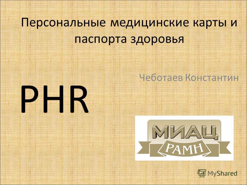 Персональные медицинские карты и паспорта здоровья Чеботаев Константин PHR