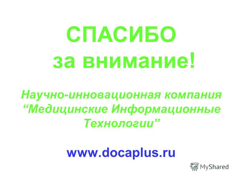 СПАСИБО за внимание! Научно-инновационная компанияМедицинские Информационные Технологии www.docaplus.ru