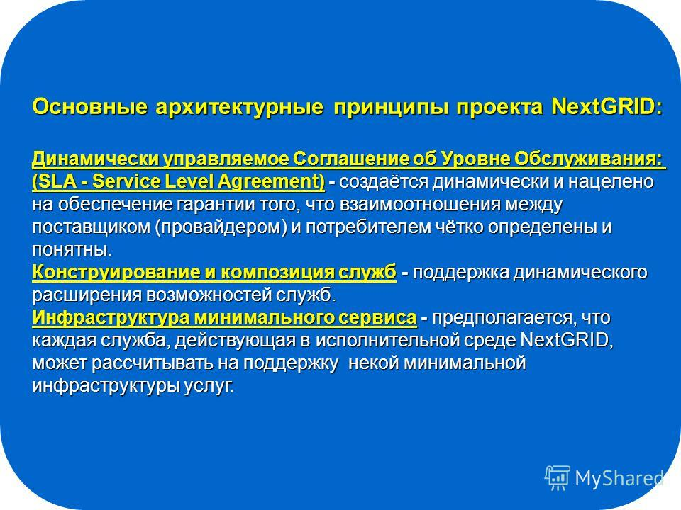 Основные архитектурные принципы проекта NextGRID: Динамически управляемое Соглашение об Уровне Обслуживания: (SLA - Service Level Agreement) - создаётся динамически и нацелено на обеспечение гарантии того, что взаимоотношения между поставщиком (прова