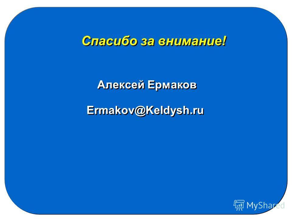 Спасибо за внимание! Алексей Ермаков Ermakov@Keldysh.ru Спасибо за внимание! Алексей Ермаков Ermakov@Keldysh.ru