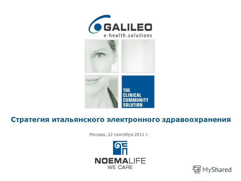 Стратегия итальянского электронного здравоохранения Москва, 22 сентября 2011 г.