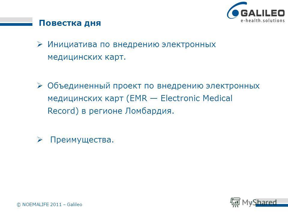 © NOEMALIFE 2011 – Galileo 2 Инициатива по внедрению электронных медицинских карт. Объединенный проект по внедрению электронных медицинских карт (EMR Electronic Medical Record) в регионе Ломбардия. Преимущества. Повестка дня