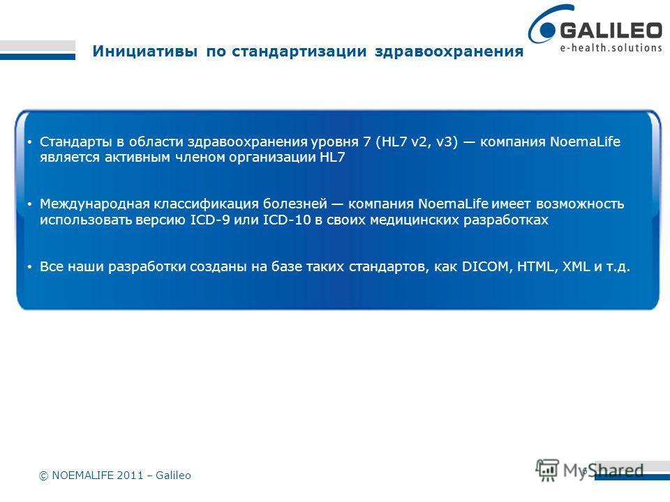 © NOEMALIFE 2011 – Galileo 6 Инициативы по стандартизации здравоохранения Стандарты в области здравоохранения уровня 7 (HL7 v2, v3) компания NoemaLife является активным членом организации HL7 Международная классификация болезней компания NoemaLife им
