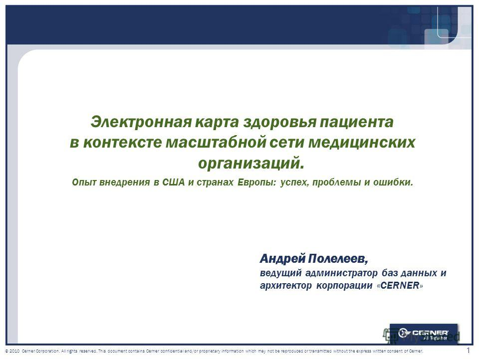 1 © 2010 Cerner Corporation. All rights reserved. This document contains Cerner confidential and/or proprietary information which may not be reproduced or transmitted without the express written consent of Cerner. Андрей Полелеев, ведущий администрат
