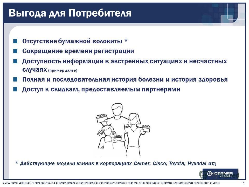 7 © 2010 Cerner Corporation. All rights reserved. This document contains Cerner confidential and/or proprietary information which may not be reproduced or transmitted without the express written consent of Cerner. Выгода для Потребителя Отсутствие бу