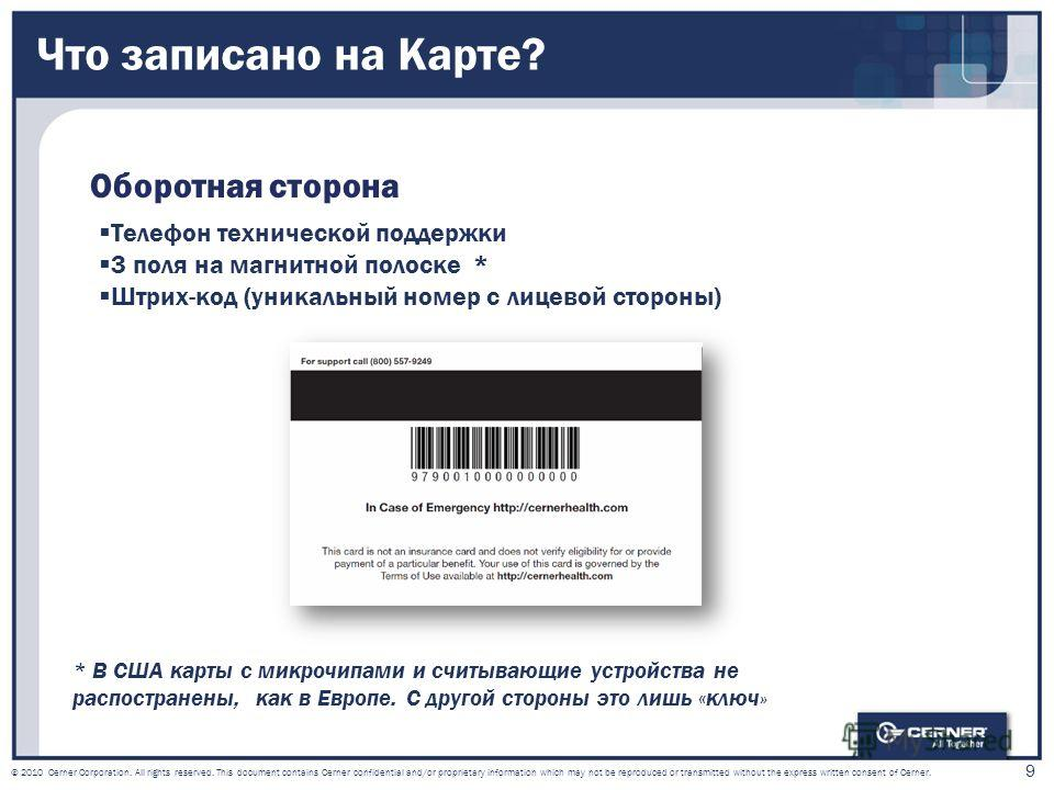 9 © 2010 Cerner Corporation. All rights reserved. This document contains Cerner confidential and/or proprietary information which may not be reproduced or transmitted without the express written consent of Cerner. Что записано на Карте? Телефон техни